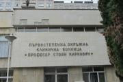 """Над 1.5 млн. лв. изплатила УМБАЛ """"Проф. Киркович"""" за наследени просрочени дългове и текущи дейности"""