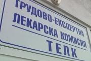 Реформата в ТЕЛК се отлага до края на 2019 г.
