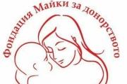 """""""Майки за донорство"""" иска увеличаване на възрастта на донорите на яйцеклетки"""