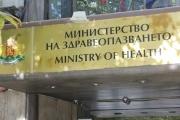 МЗ ще прави електронна платформа за закупуване на медицински изделия