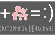 """""""Лаборатория за НЕнасилие"""" стартира Сдружение """"Самаряни"""""""