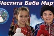 Балкански рекорд - 5 минути мартеници, помага на болни деца