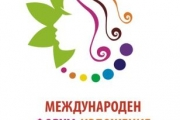 """Международен форум """"Здраве, Щастие, Красота"""" започва в Пловдив"""