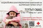 49 рискови деца от Казанлък с топъл обяд по програма на БЧК