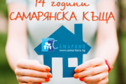 """""""Самарянска къща"""" навършва 14 години!"""
